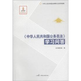 中华人民共和国法律释义及实用指南:《中华人民共和国公务员法》学习问答