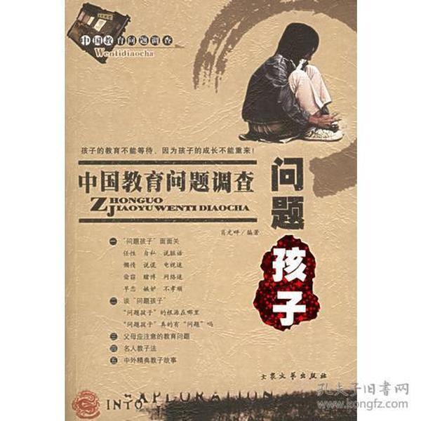 中国教育问题调查  问题教育(上下)