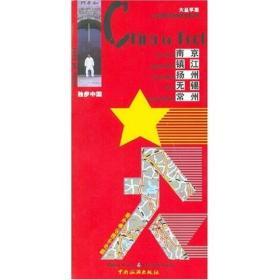 独步中国:南京·镇江·扬州·无锡·常州