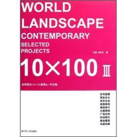 全球顶尖10×100景观3(中文版)