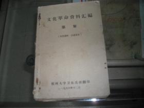 1966年12月:文化革命资料汇编【杭州大学卫东兵团翻印】(油印本,稀见)