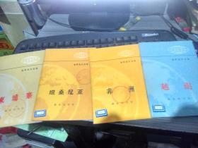 地理知识读物(柬埔寨·  坦桑尼亚·   非洲 ·越南)四册