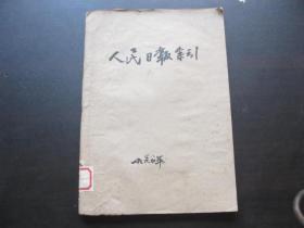 人民日报 索引 1948 6.15 创刊 ——12.31 合订本