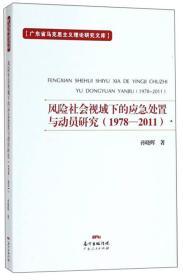 风险社会视域下的应急处置与动员研究1978-2011