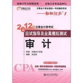 2012 应试指导及全真模拟测试 审计