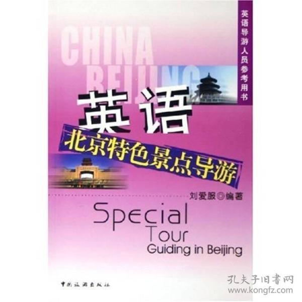 英语北京特色景点导游(英语导游人员参考用书)