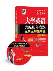 大学英语六级全析全解集中赢(新题型)(第2版)