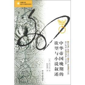 中华帝国晚期的欲望与小说叙述