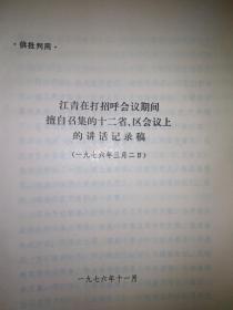 江青在打招呼会议期间擅自召集的十二省、区会议上的讲话记录稿