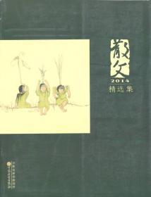 散文2014精选集