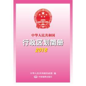 2018中华人民共和国行政区划简册
