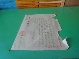 省党部宣字第四十三号函开  实物拍照  品如图