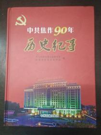 中共焦作90年历史纪事