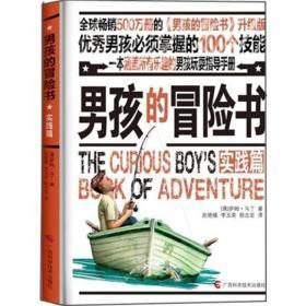 男孩的冒险书:实践篇