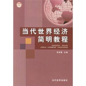 当代世界经济简明教程