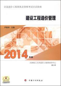 全国造价工程师执业资格考试应试指南:建设工程造价管理(2014年版)