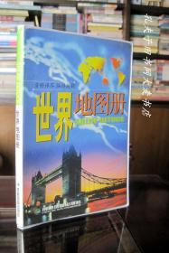 《世界知识地图册》成都地图出版社/编制(资料详尽 编排新颖)九版三十二印
