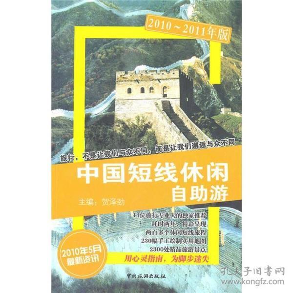 中国短线休闲自助游