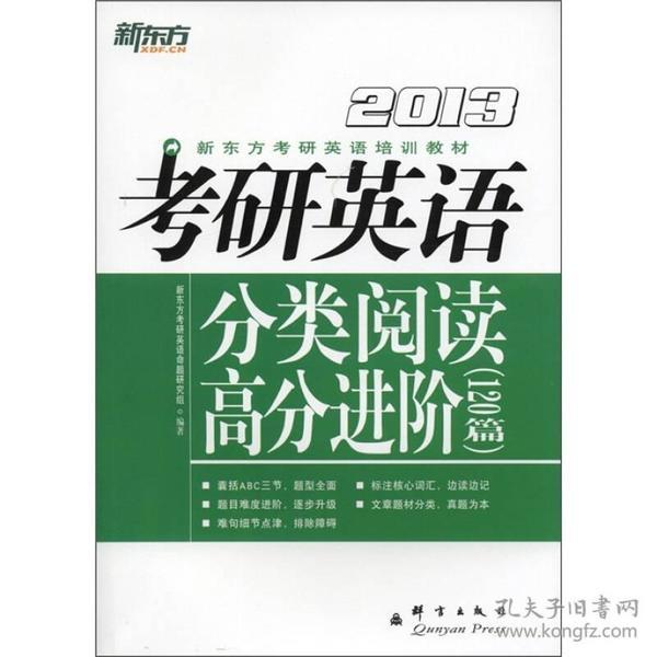 新东方 考研英语分类阅读高分进阶(120篇)