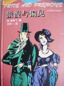 傲慢与偏见 (英) 奥斯丁著 王科一译 上海译文出版 9787532717606