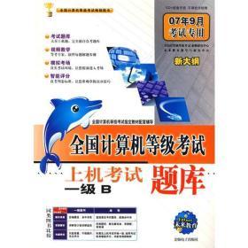 全国计算机等级考试上机考试题库:一级 B