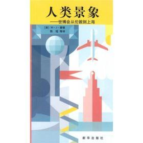 人类景象:世博会从伦敦到上海