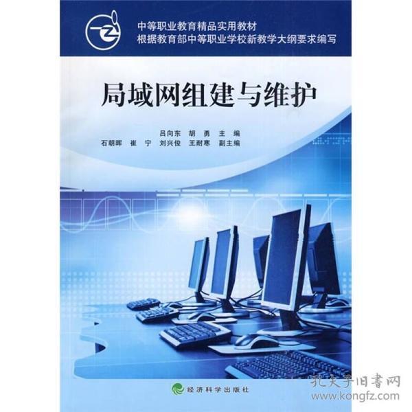 中等职业教育精品实用教材:局域网组建与维护