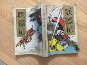 《联镖记》--第三部     1990年 一版一印