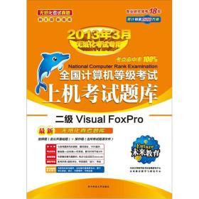 未来教育·全国计算机等级考试无纸化上机考试题库:二级Visual FoxPro(2013年3月无纸化考试专用)