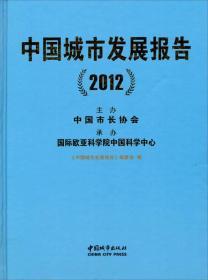 中国城市发展报告20129787507428322中国城市