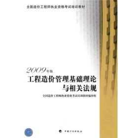 全国造价工程师执业资格考试培训教材:工程造价管理基础理论与相关法规(2009年版)