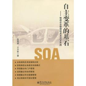 自主变革的基石-制造企业管理技术及SOA实践 连明源于万钦著 电子工业出版社 2011年11月01日 9787121146978
