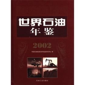 世界石油年鉴2002