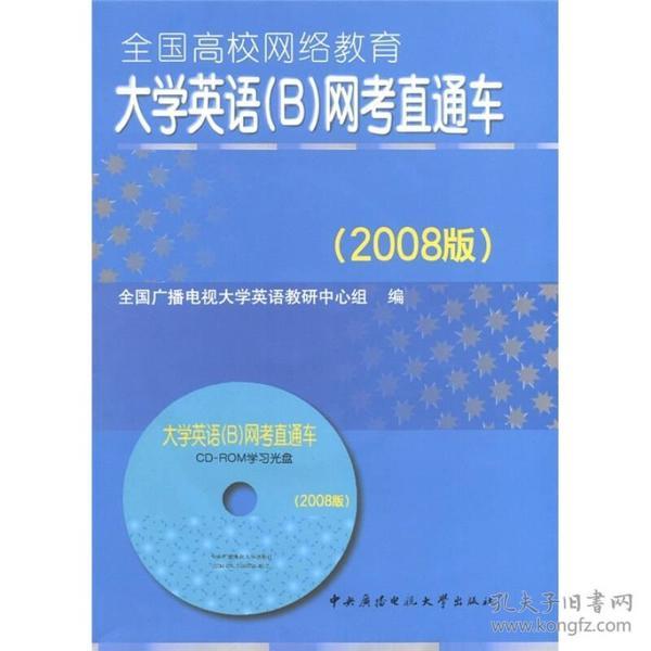 正版】大学英语(B)网考直通车(2008版)(含1张CD-ROM)