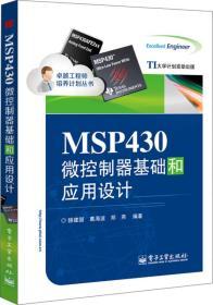 卓越工程师培养计划丛书:MSP430微控制器基础和应用设计