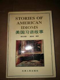 美国习语故事