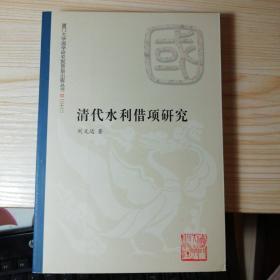 清代水利借项研究(1644—1850)