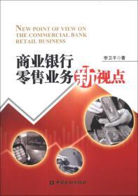 商业银行业务新视点