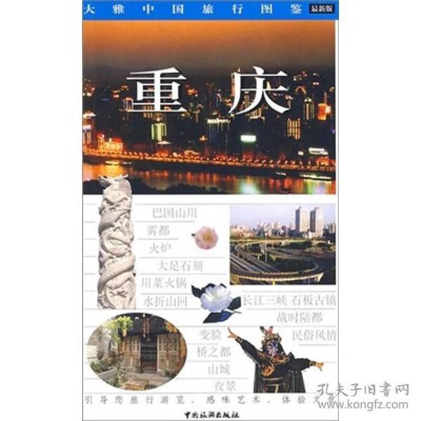 大雅中国旅行图鉴:重庆