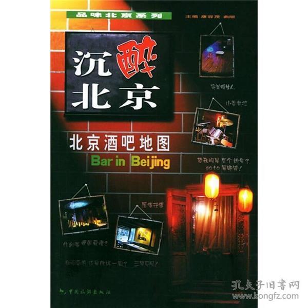 沉醉北京·北京酒吧地图