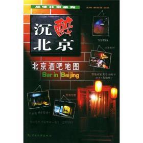 沉醉北京:北京酒吧指南