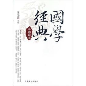 国学经典基础读本