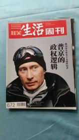 三联生活周刊2012年第9期(普金的政权逻辑)