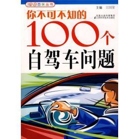 百味丛书:你不可不知的100个自驾车问题