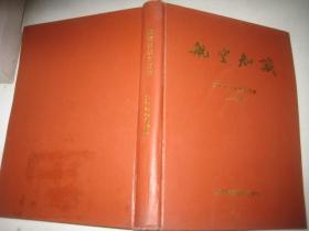 航空知识 2000年合订本(1-6期)  16 开精装