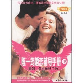二手陈一筠婚恋辅导手册上(恋爱篇)陈一筠中国妇女出版社978780