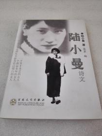 《陆小曼诗文》稀少!百花文艺出版社 2002年1版3印 平装1册全 仅印3000册