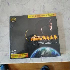 享誉世界的新马头琴 黑胶唱片 LDCD 发烧限量版 未开封