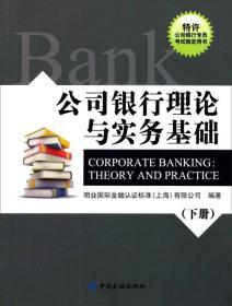 正版】公司银行理论与实务基础(下册)