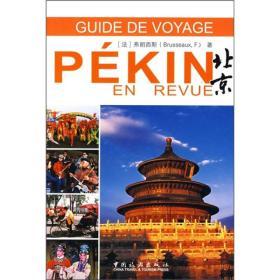 北京旅游指南:法文